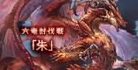 火六竜「ウィルナス」攻略/編成例まとめ|六竜討伐戦「朱」