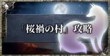 桜禍の村攻略チャート|木霊の場所