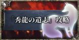 秀龍の遺志の攻略チャート