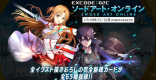 EXCODE:02C「SAO」カード一覧