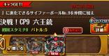 決戦CP9攻略とパーティ編成|星9/10