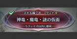 クイズマップ(スキル編78)「神竜・魔竜・謎の仮面」の攻略