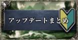 アップデートの最新情報【1.21】