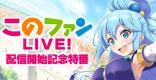 公式生放送最新情報まとめ|9月26日放送!