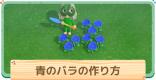 青いバラの作り方と増やし方|確率検証