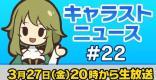 キャラバンストーリーズニュース#22生放送まとめ