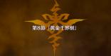 第8節『黄金千界樹』攻略|復刻アポクリファ