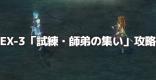 EX-3『試練・師弟の集い』の攻略とおすすめパーティ