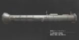 無限ロケットランチャーの入手方法と使い方