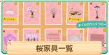 さくらレシピの集め方と桜家具一覧