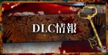 DLC・アップデート( 追加コンテンツ)まとめ