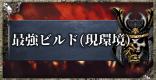 最強おすすめビルド【最新版】