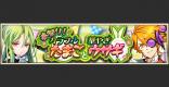 『春祭り!カラフルたまごと華やぎウサギ』ガチャシミュレーター