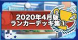 2020年4月版トップランカー使用デッキまとめ-その1