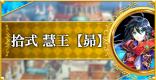 拾式(トーナメント20段) 攻略&デッキ構成 | 慧王【昴】