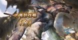 土六竜「ガレヲン」攻略/編成例まとめ|六竜討伐戦「金」