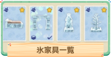 雪だるまレシピと氷家具シリーズの入手方法