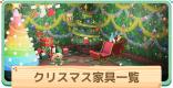 クリスマス家具一覧とレシピの入手方法