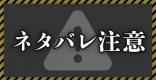 エンディング・続編について【ネタバレ】