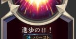 進歩の日!の情報