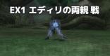 EX-1「エディリの父」戦の攻略とおすすめパーティ