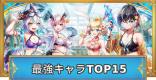 最強キャラランキング【アピス・イズネの順位を確定!】