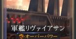 軍艦リヴァイアサンの情報