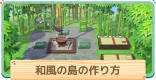和風の島の作り方 | レイアウト例とおすすめ家具