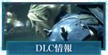 DLC(ダウンロードコンテンツ)まとめ|追加コンテンツの予定