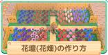 花壇(花畑)の作り方 | マイデザインとレイアウト例