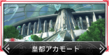皇都アカモートのクエスト・マップ