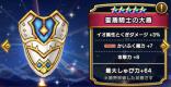 聖盾騎士の大盾の最新評価とスキル