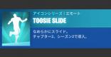 エモート「TOOSIE SLIDE」の情報