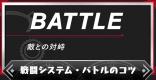 戦闘システム・バトルのコツ