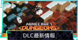 DLC(アップデート)最新情報