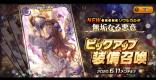 「★5カルタ『無垢なる悪意』PU召喚」ガチャシミュレーター