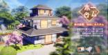 マイホーム(家)の購入方法とハウジングのやり方