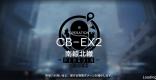 CB-EX2「南轅北轍」の星3攻略 喧騒の掟