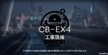 CB-EX4「工事現場」の星3攻略|喧騒の掟