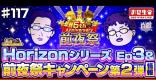 6周年前夜祭最新情報【カウントダウンが開始!】