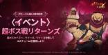 イベント超ボス戦(タイズー)の攻略とオススメキャラ