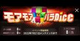 モアモアパラDice(サイコロ・すごろく)イベント