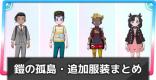 鎧の孤島で追加された着せ替え一覧