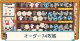 オーダー74攻略
