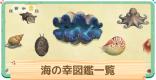 海の幸の図鑑一覧 | 値段・魚影と出現期間