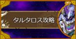 【滅】永遠の奈落(タルタロス)攻略のおすすめキャラ