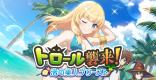 イベント「トロール襲来!」攻略|渚の美人プリースト