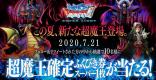 「超魔王登場記念」Twitterキャンペーンまとめ!