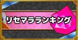 リセマラ当たりモンスターランキング最新版(3/27更新)