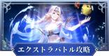 マリナのエクストラバトル攻略